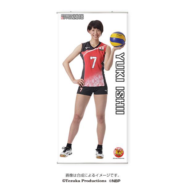 タペストリー[等身大] 2018全日本女子バレーボール 〈石井優希 選手〉