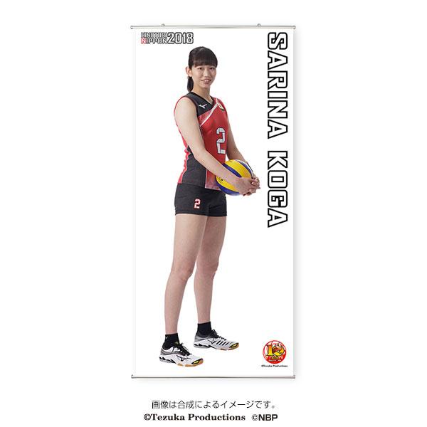 タペストリー[等身大] 2018全日本女子バレーボール 〈古賀紗理那 選手〉