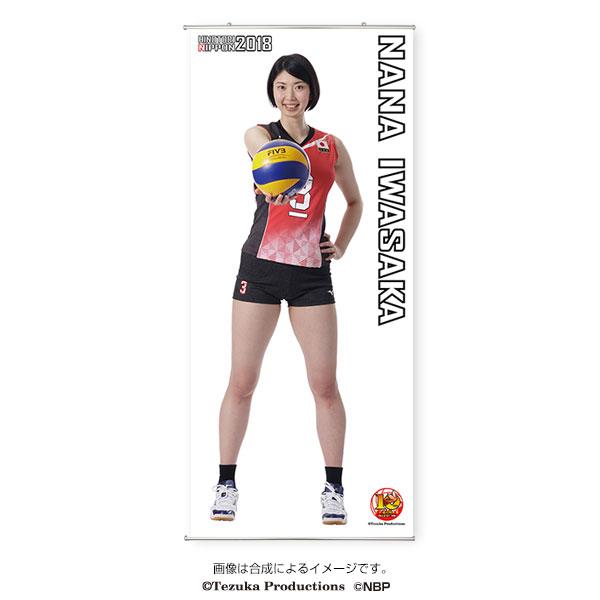 タペストリー[等身大] 2018全日本女子バレーボール 〈岩坂名奈 選手〉
