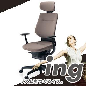 【代引不可】KOKUYO [ing] ヘッドレスト付 ブラックシェル T型肘 樹脂脚(ブラック) オフィスチェア コクヨ イス