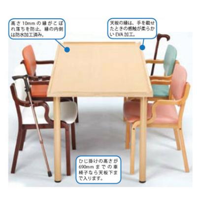 【DLM】多目的テーブル<福祉用(掘込天板) 天板:メラミン化粧板<W1500×D800×H700)>AW-150E 10P03Sep16