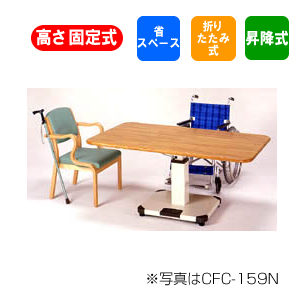 【DLM】多目的テーブル <高さ固定式> CF-Kタイプ 天板:メラミン化粧版 <W2100×D900×H670>CF-219K 10P03Sep16