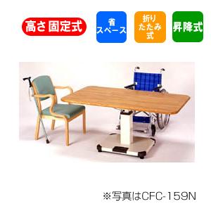 【DLM】多目的テーブル <高さ固定式> CFC-Kタイプ 天板:メラミン化粧版 <W1500×D900×H670>CFC-159K 10P03Sep16