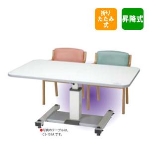 【DLM】折りたたみ式多目的昇降テーブル CSタイプ 天板:メラミン化粧版 <W1500×D900×H590(~760)>CS-159A 10P03Sep16, タネイチマチ:2def1d61 --- sunward.msk.ru