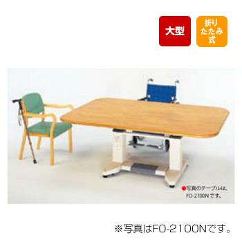 【DLM】折りたたみ式テーブル FOタイプ<大型> 天板:ナラ集成材 <W2100×D1200×H670>FO-2100N 10P03Sep16