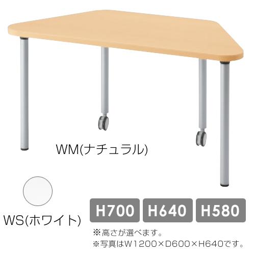 【PLUS】台形 片キャスター脚タイプ(多目的テーブルE5)OE-126HD<W1200×D600(×H700、640、580mm)> (学校、教育施設向け)【プラス】 10P03Sep16