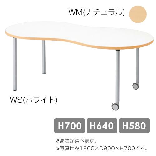 【PLUS】ピーナッツ形 片キャスター脚タイプ(多目的テーブルE5)OE-189HP<W1800×D900(×H700、640、580mm)> (学校、教育施設向け)【プラス】 10P03Sep16