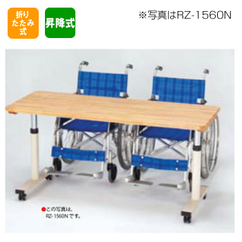 【DLM】折りたたみ式昇降テーブル RZタイプ 天板:天然木 <W1200×D600×H595(~795)>RZ-1260N 10P03Sep16