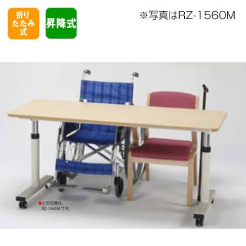 【DLM】折りたたみ式昇降テーブル RZタイプ 天板:メラミン化粧板 <W1500×D600×H595(~795)>RZ-1560M 10P03Sep16