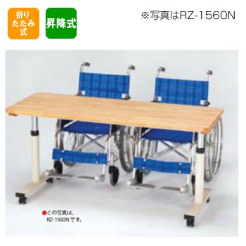 【DLM】折りたたみ式昇降テーブル RZタイプ 天板:天然木 <W1500×D600×H595(~795)>RZ-1560N 10P03Sep16