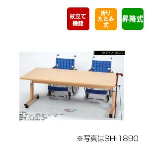 【DLM】折りたたみ式昇降テーブル SHタイプ<杖立て掛け機能付> 天板:メラミン化粧板 <W1600×D900×H630(~770)>SH-1690 10P03Sep16