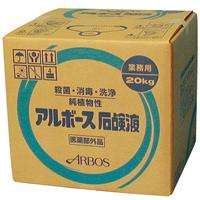 アルボース石鹸液 G-N 20kg 10P03Sep16