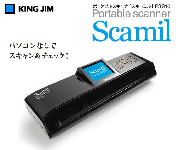 【送料無料】【smtb-TK】【キングジム】ポータブルスキャナ Scamil(スキャミル)【King Jim】【fsp2124】【fs2gm】【fs3gm】