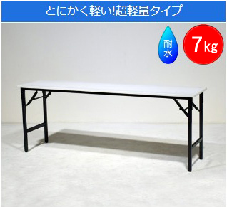 【代引不可】事務机 折りたたみテーブル 会議用 軽量 耐水 簡単設置 SLT-1845N02