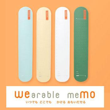 【wemo】 消せるタイプ wearable memo