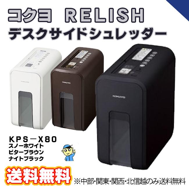 コクヨ/ スノーホワイト/ デスクサイドシュレッダー RELISH KPS-X80W