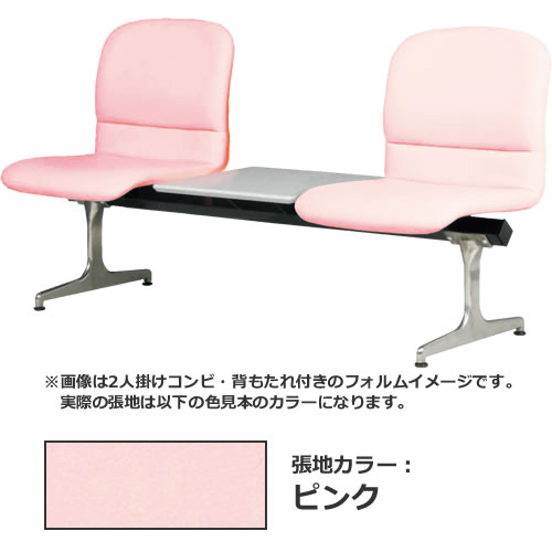 RD-KN52C(PK) ロビーチェアー 背付2人用コンビ ピンク