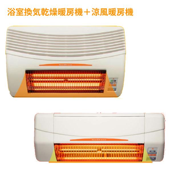 【高須産業 浴室換気乾燥暖房機BF-861RGA 壁取り付け用 涼風暖房機SDG-1200GSM】 標準工事付 特定保守製品 長期保証 送料無料