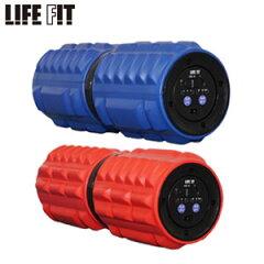 ライフフィット LIFE FIT「ツイストロール」型番Fit009 3分間に1万回を超える振動が、硬くなった筋肉にアプローチ 送料無料