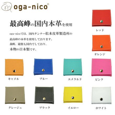 【楽天市場】【送料無料】oga-nico オリジナル 本革レザー日本製コインケース小銭入れ:oga-nico