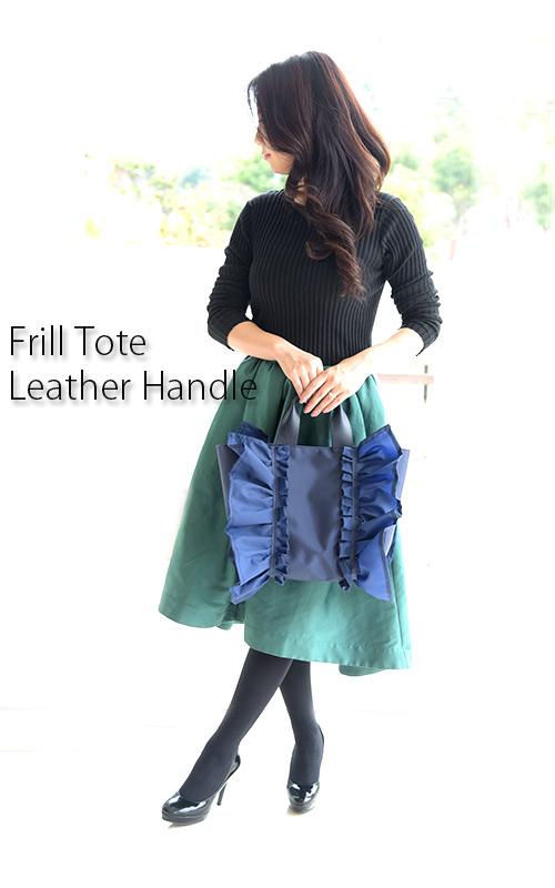 oga-nicoオリジナルフリルトートバッグレザーハンドル日本製 鞄 フリルバッグ 軽量 bag フリルトート  フリルバッグ ハンドメイド サイドフリルトート