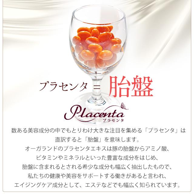 【商品名称】胎盘素精华 【内含量】480mg×30粒