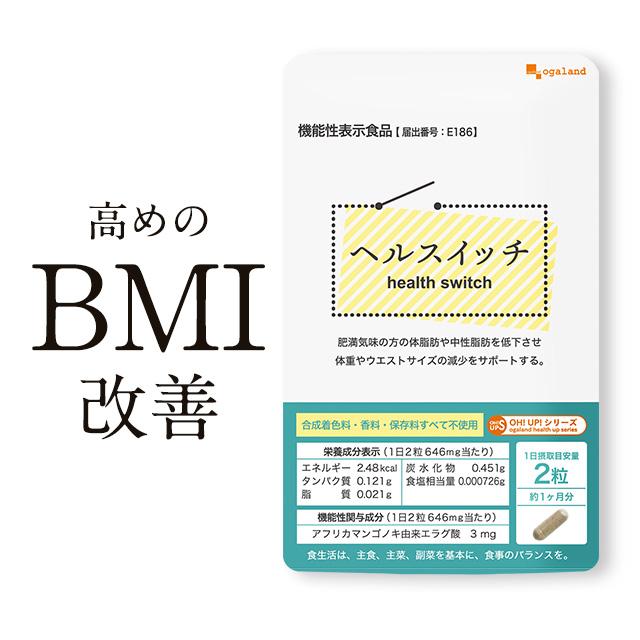 BMIと戦う新しい可能性見つけました リニューアル 機能性表示食品 ヘルスイッチ 約1ヶ月分 アフリカマンゴノキ エキス由来 超特価SALE開催 大放出セール エラグ酸 健康 美容 送料無料 ダイエット ブラックジンジャー サプリ 中性脂肪 _JB_JD_JH サプリメント BMI オーガランド 体脂肪