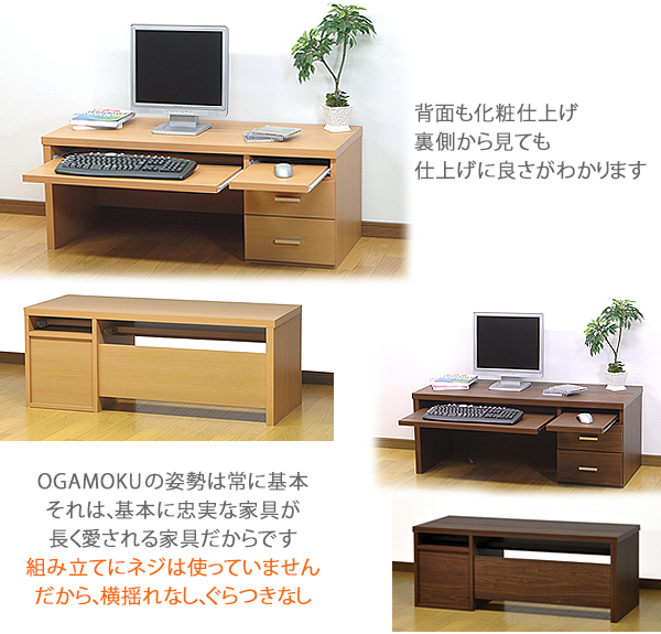 PC desk low type (wooden pc desk) finished product ・