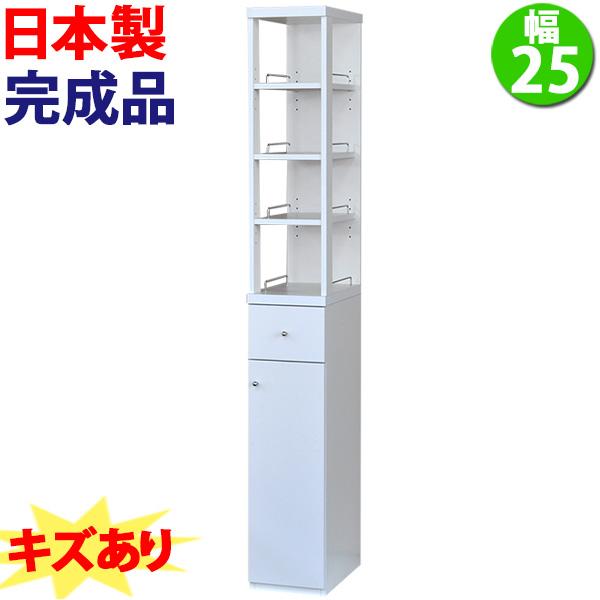 【訳あり】すきま収納 25cm キッチン隙間収納
