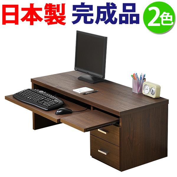 パソコンデスク ロータイプ pcデスク 完成品 パソコンラック おしゃれ パソコンデスク 木製 パソコンデスク 開梱設置無料