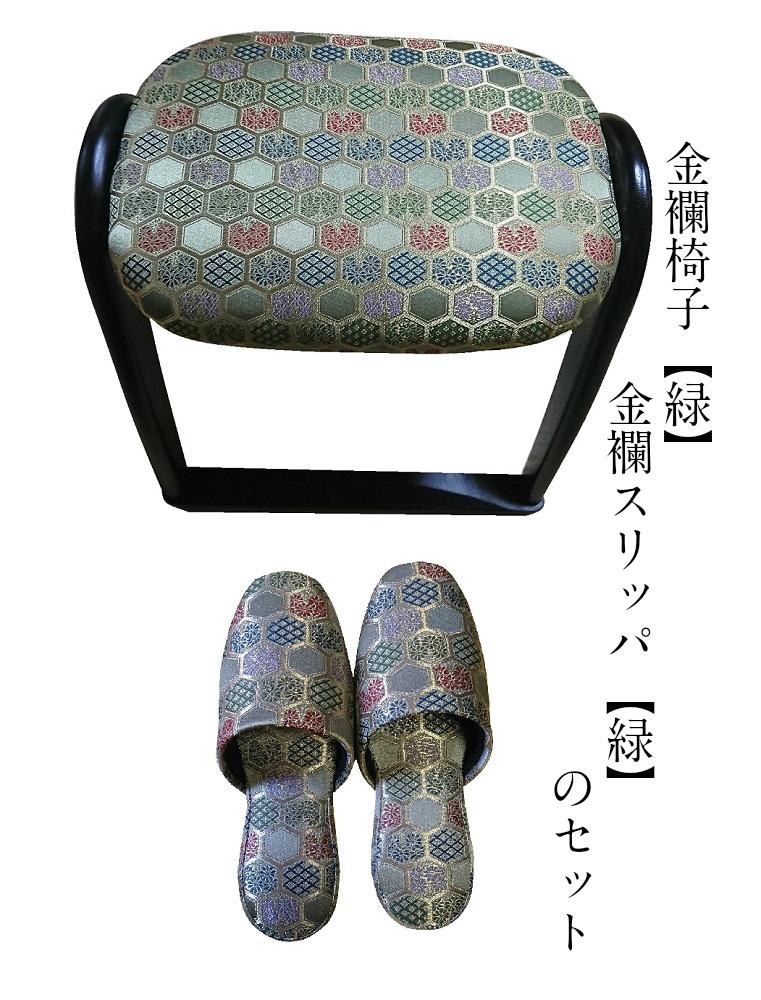 (株)小笠原謹製 金襴椅子・スリッパ セット 座高40cm