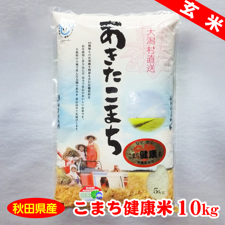【秋田県産】こまち健康米】玄米10kg