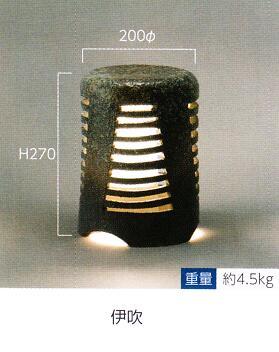 庭園灯 信楽焼庭園灯    伊吹 約4.5kg