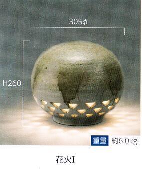 庭園灯 信楽焼庭園灯    花火I 約6kg