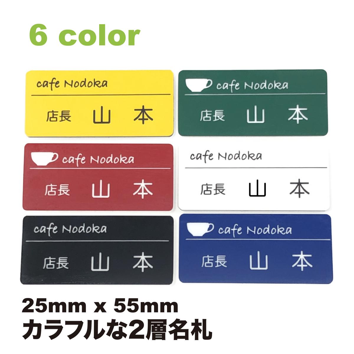 購入 全6色のバリエーションで役職ごとの色分け 学年ごとの色分けなど 使い方のアイデアが広がるカラフルな名札です 送料無料 追跡可能メール便 激安 でお送り致します 全6色 ネームプレート 名札 クリップ 2層板 サインプレート バッジ 55mm×25mm×2mm ネームタグ アクリル名札 1点より作成します カラフル名札