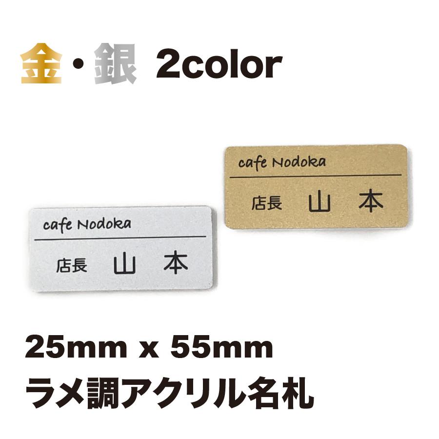 金 銀2色からお選び頂けるラメ調の2層アクリル名札です 銀のみの特別仕様 店内全品対象 厚みが3mmもあり頑丈で高級感があります 送料無料 追跡可能メール便 でお送り致します 銀 ネームプレート 名札 クリップ ラメ調アクリル名札 ネームタグ 1点より作成します バッジ サインプレート 受賞店 2層板 55mm×25mm×3mm アクリル名札