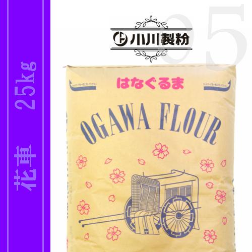 花車(うどん用粉) 25kg