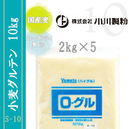 10kgセットS-10(小麦グルテン) 10kgセット ※国産麦100%, 商材王:b41a8a58 --- officewill.xsrv.jp