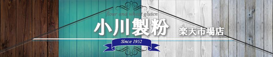 小川製粉 楽天市場店:小麦粉・小麦グルテンの製造販売 小川製粉のオンラインショップです。