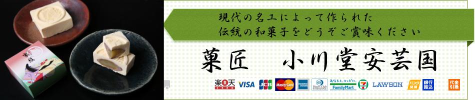 菓匠 小川堂安芸国:和菓子を中心に扱っております。よろしくお願い致します。