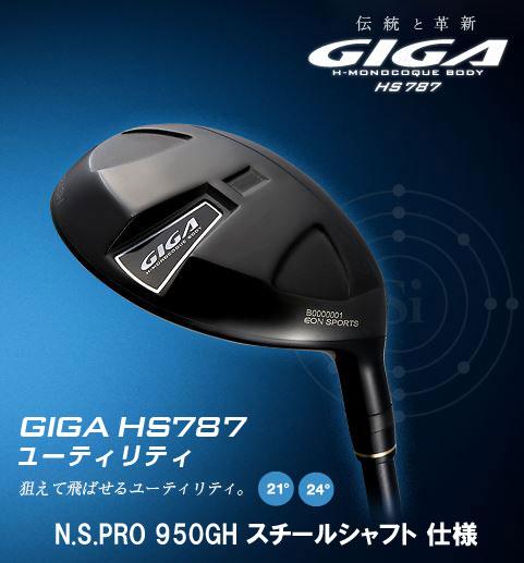イオンスポーツ GIGA (ギガ) HS787 ユーティリティ UT N.S.PRO 950GH スチールシャフト
