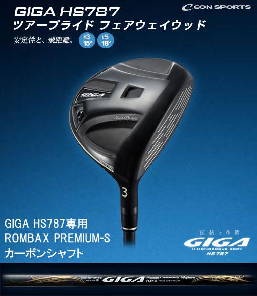 イオンスポーツ GIGA (ギガ) HS787 ツアープライド フェアウェイウッド ROMBAX HS787専用オリジナルシャフト