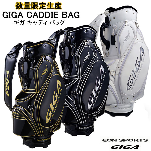 イオンスポーツ (EON SPORTS) GIGA ギガ キャディバッグ 完全限定生産 GIGA CADDIE BAG プロキャディバッグ 数量限定