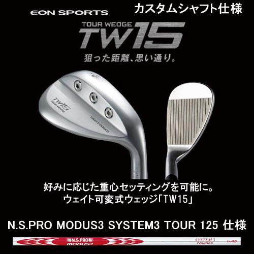 イオンスポーツ (EON SPORTS) TW15 ウェッジ カスタムシャフト N.S.PRO MODUS3 SYSTEM3 TOUR 125 (S) TW15 GIGA FORGED WEDGE ウェイト可変式