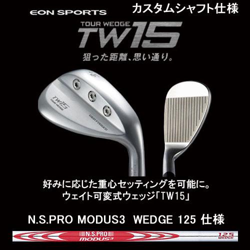 イオンスポーツ (EON SPORTS) TW15 ウェッジ カスタムシャフト N.S.PRO MODUS3 WEDGE 125 TW15 GIGA FORGED WEDGE ウェイト可変式