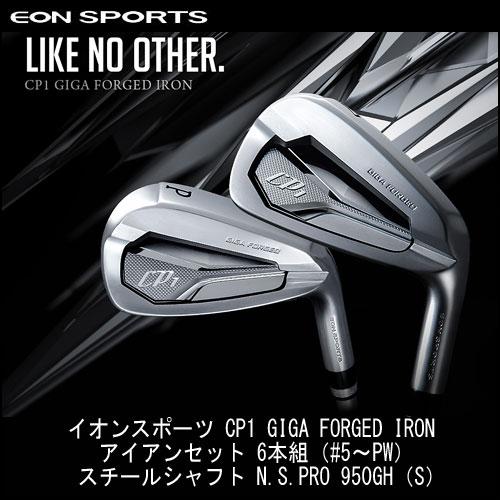 イオンスポーツ (EON SPORTS) CP1 GIGA FORGED アイアンセット 6本組(#5~PW) スチールシャフト N.S.PRO 950GH(S)