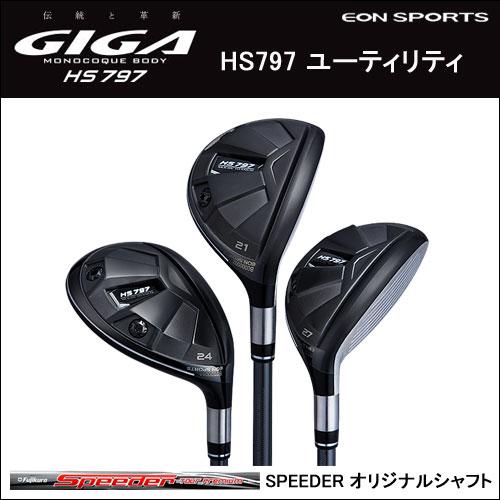 イオンスポーツ GIGA (ギガ) HS797 ユーティリティ フジクラ SPEEDERオリジナルシャフト EON SPORTS スピーダー UT