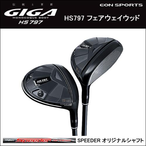 イオンスポーツ GIGA (ギガ) HS797 フェアウェイウッド フジクラ SPEEDERオリジナルシャフト EON SPORTS スピーダー FW