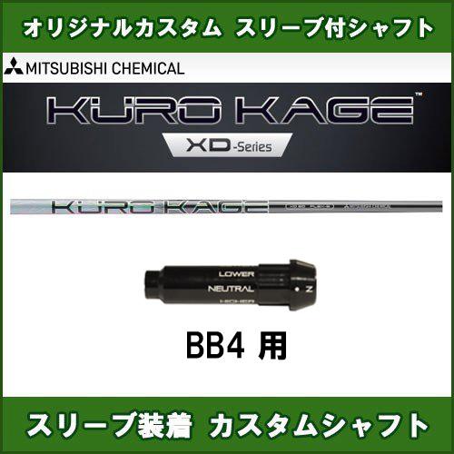 新品スリーブ付きシャフト KUROKAGE XD BB4用 スリーブ装着シャフト クロカゲXD ドライバー用 非純正スリーブ