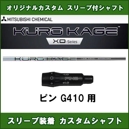 新品スリーブ付きシャフト KUROKAGE XD ピン G410用 スリーブ装着シャフト クロカゲXD ドライバー用 非純正スリーブ